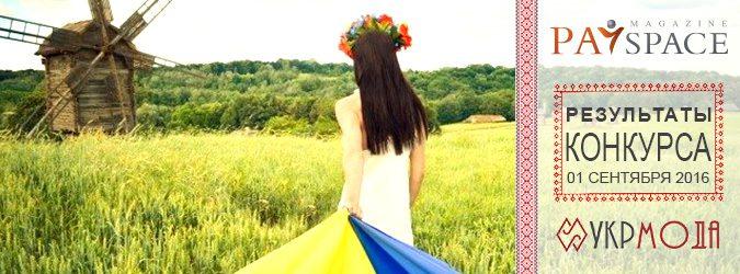 Конкурс: выиграй красивую вышиванку от УкрМода и PaySpace Magazine