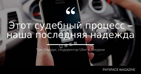 Водители Uber