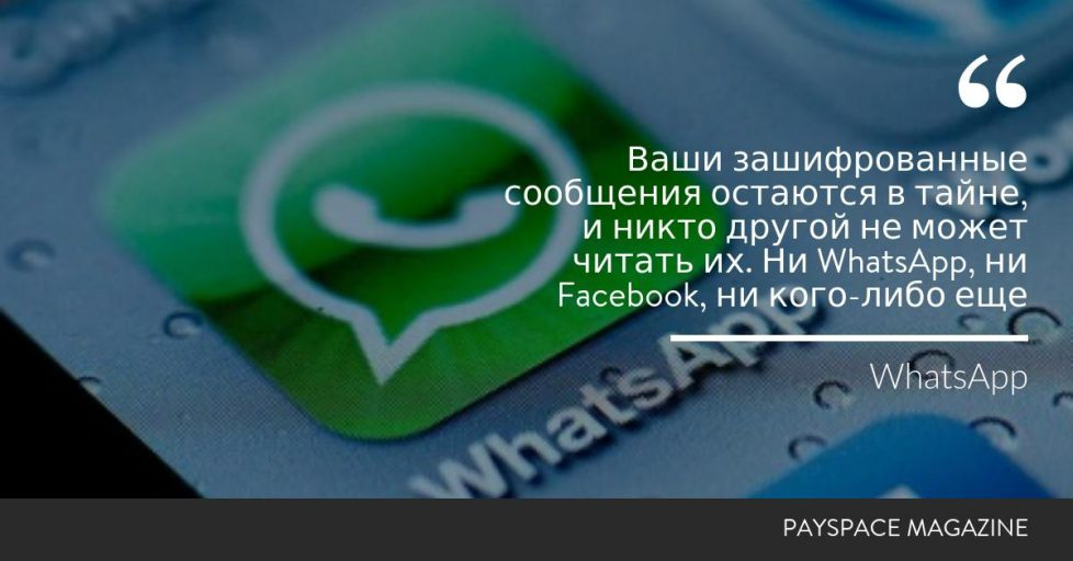 WhatsApp передаст телефонные номера пользователей в фейсбук
