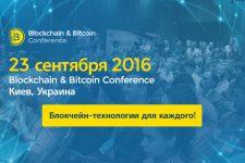 Блокчейн в финансах и управлении: Fintech и govtech-кейсы на Blockchain Conference Kiev