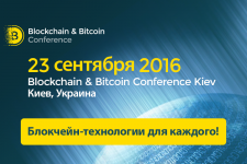 О перспективах и рисках криптовалютных бирж – на Blockchain & Bitcoin Conference