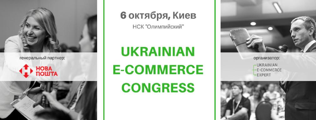 ecommerce congress