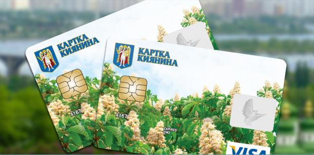 Карточка киевлянина