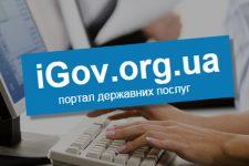iGov станет государственным. Как это повлияет на сервис