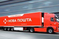 Новая почта меняет тарифы: на что обратить внимание