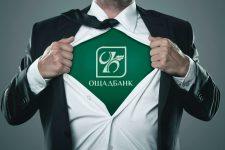 Онлайн-банкинг Ощадбанка может стать альтернативой 1С