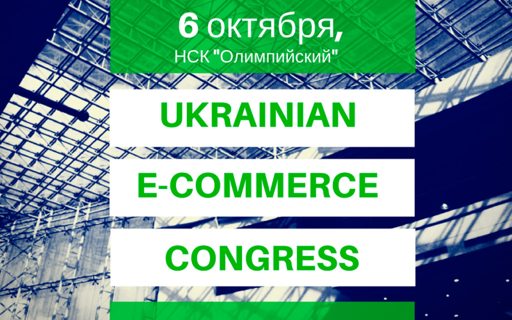 ua-e-commerce-congress