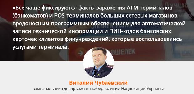 Vitaly Chubaevsky
