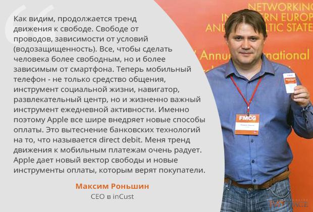 Максим Роньшин
