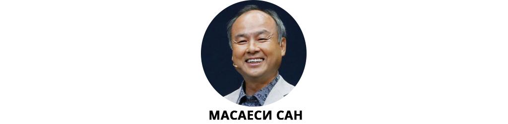 Масаеси Сан
