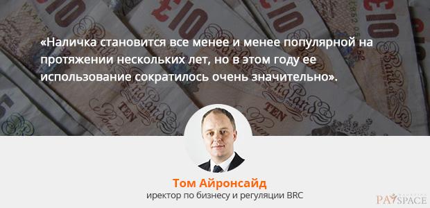 Tom-Ironside