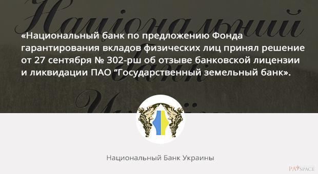 НБУ принял решение ликвидировать «Госзембанк»
