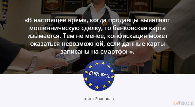 report-evropola