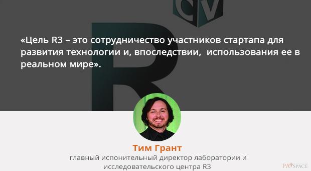 tim-grant
