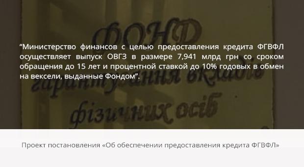 """цитата """"ФГВФЛ"""""""