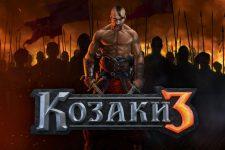 LEOGAMING запускает продажу игры Казаки 3 в терминалах