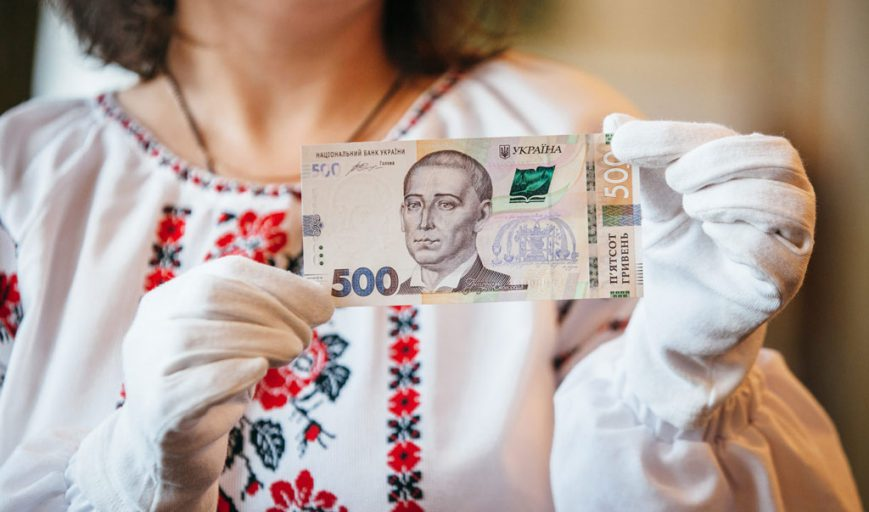 Банкнота номиналом 500 гривен