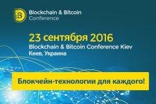 Блокчейн-аукционы и умные контракты. Что ждет участников Blockchain & Bitcoin Conference Kiev