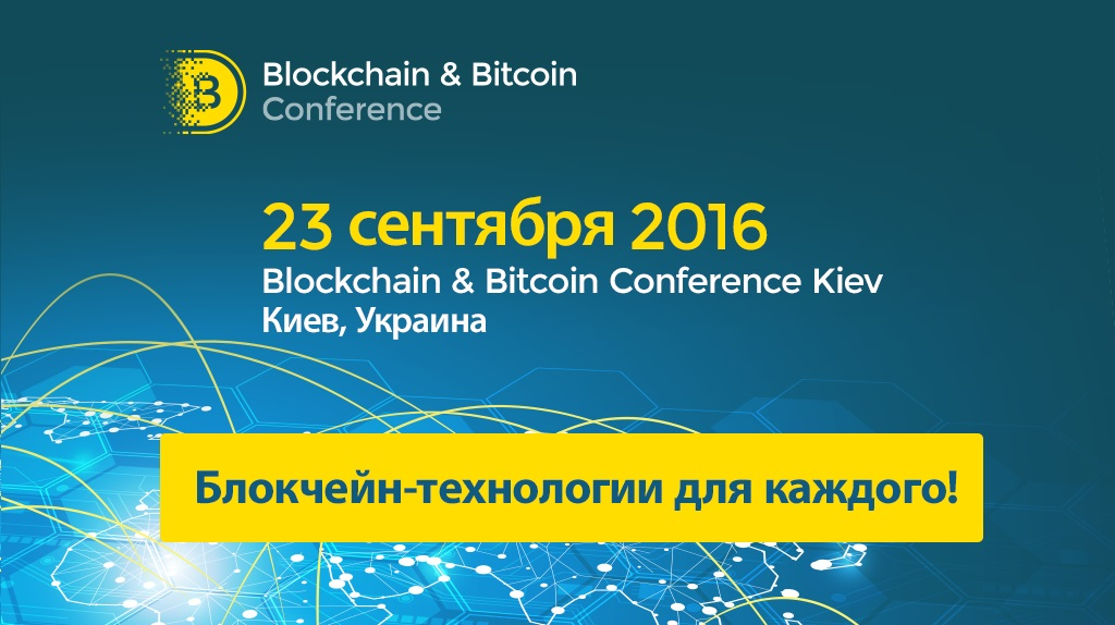 BitcoinKievconf