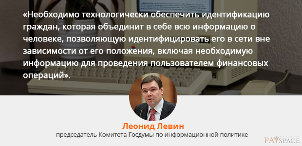 Chairman-of-the-Duma-Committee-on-Information-Policy