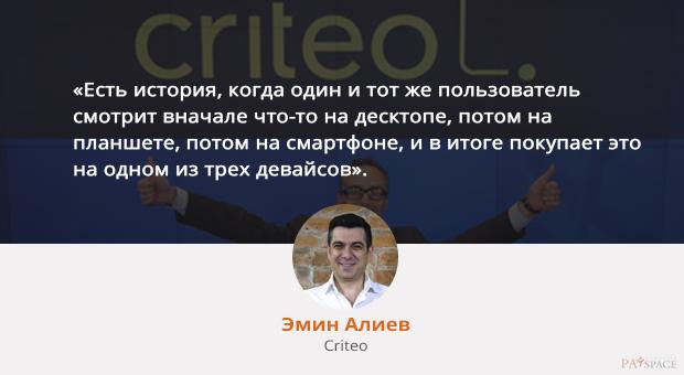 criteo-1