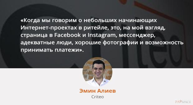 criteo-3