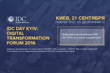 IDC DIGITAL TRANSFORMATION Forum 2016 – стратегические решения для цифровой экономики