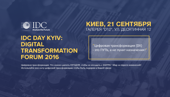 IDC Day Kyiv