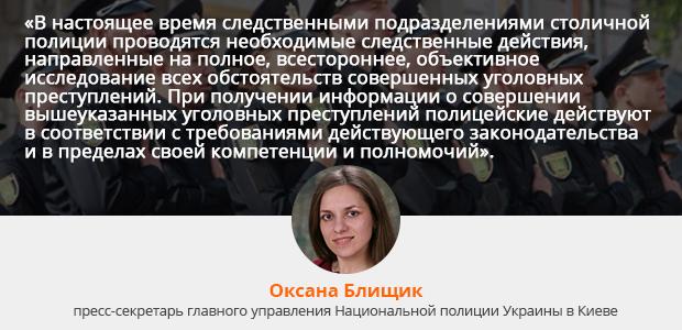 Oksana Blischik