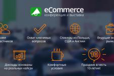 В Киеве пройдет крупнейшая конференция и выставка для eCommerce-проектов