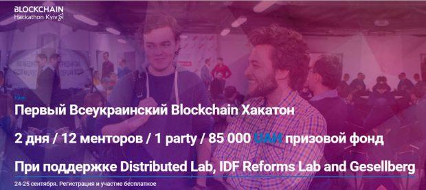 Blockchain хакатон