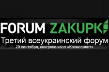 В Киеве пройдет Третий всеукраинский ZAKUPKI FORUM
