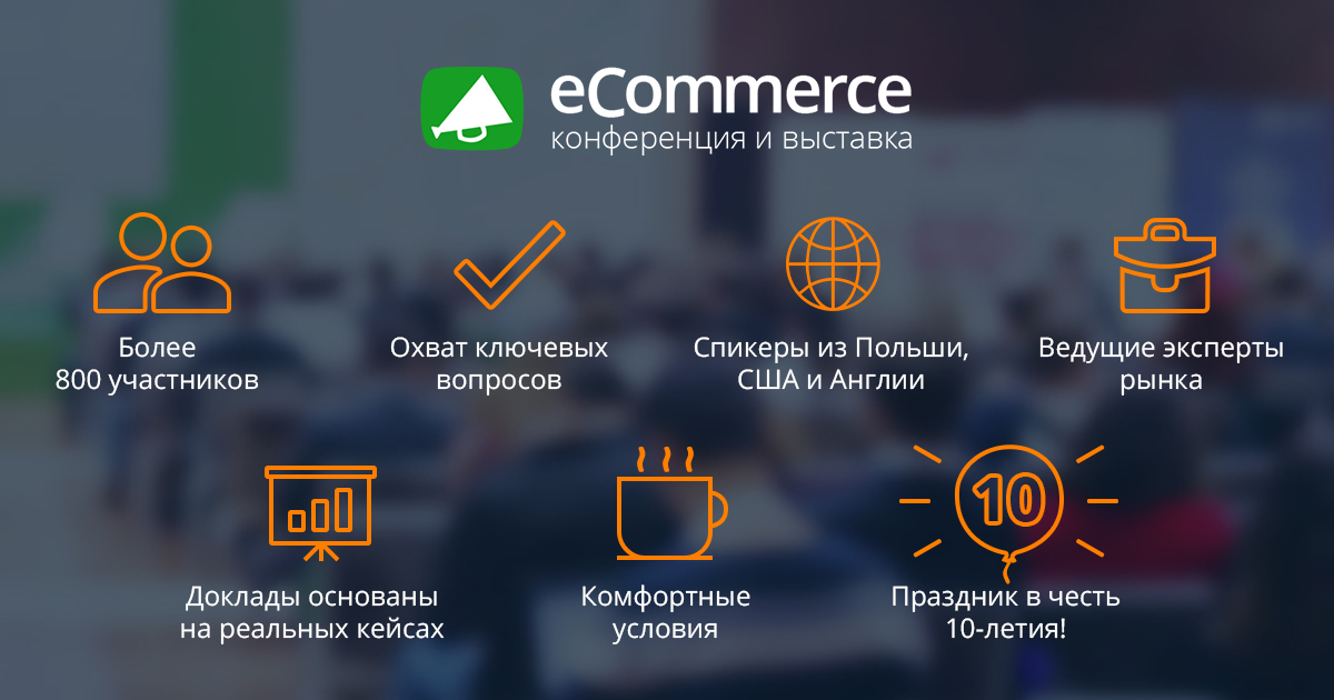 ecommerce выставка