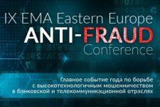 Последняя неделя регистрации на IX EMA Eastern Europe Anti-Fraud Conference