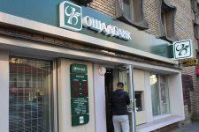 Ощадбанк покидает Ассоциацию украинских банков