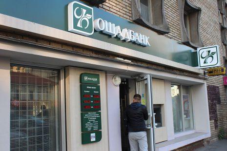 Ощадбанк объявил овыходе изАссоциации украинских банков