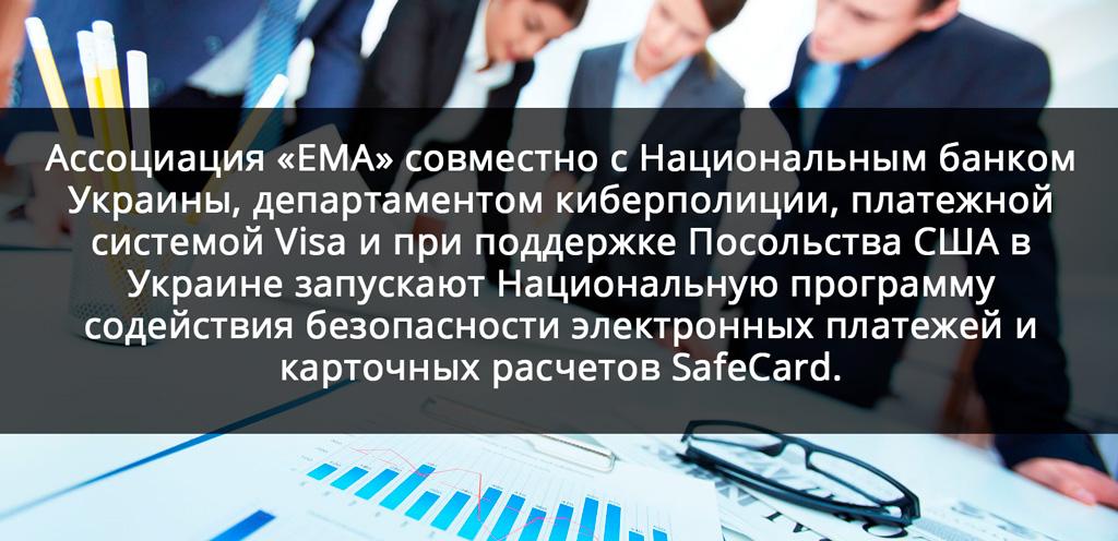 EMA-National-Bank-of-Ukraine