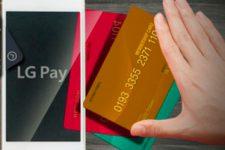 LG Pay наконец-то запустился