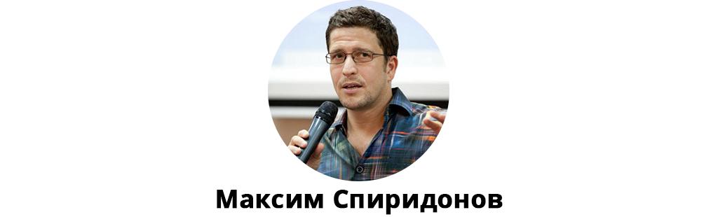 Maxim-Spiridonov