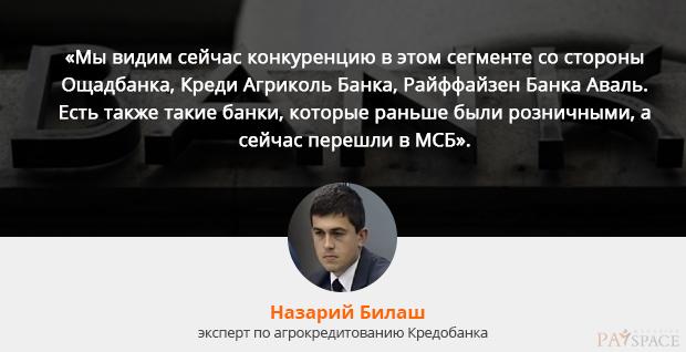 narazij-bilash-kredobank