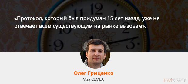 oleg-gricenko