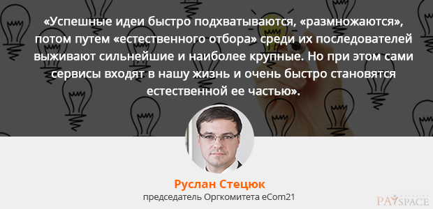 ruslan-stecyuk-4