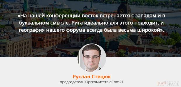 ruslan-stecyuk-5