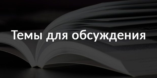 temy-dlya-obsuzhdeniya
