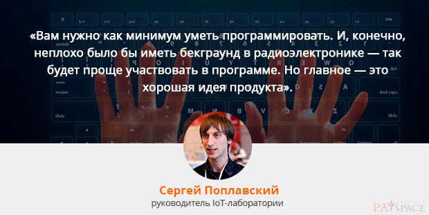 Сергей Поплавский