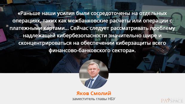 yakov-smolij-nbu