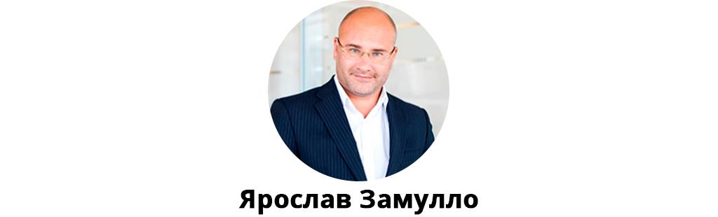 yaroslav-zamullo