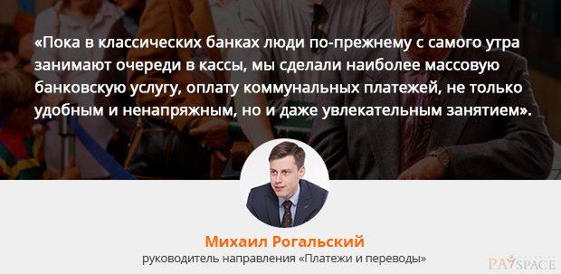 rukovoditel-napravleniya-platezhi-i-perevody