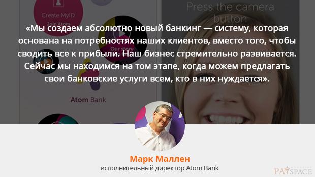 atom-bank-Mark Mullen