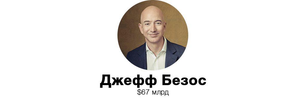 jeff-bezos23